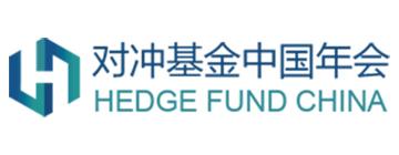 对冲基金中国年会